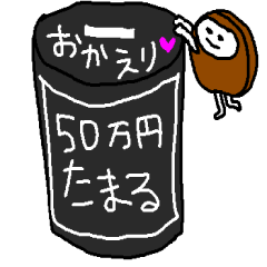 [LINEスタンプ] My Sweet Money (1)