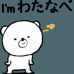 I'm わたなべ☆動くよ