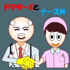 ドクターXとナースM
