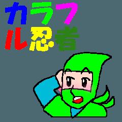 [LINEスタンプ] カラフル忍者の画像(メイン)