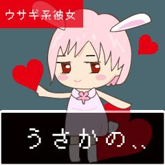 うさかの、、(ウサギ系彼女)