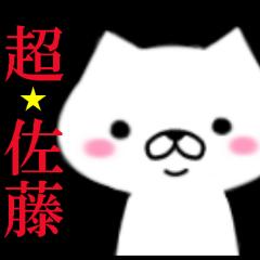超★佐藤なイヌ