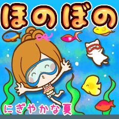 ほのぼのカノジョ【にぎやかな夏☆】