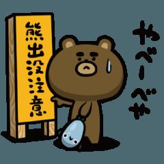 北海道弁やべーべや
