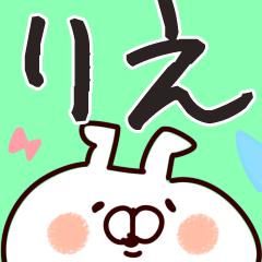 [LINEスタンプ] 【りえ】さんが使う用スタンプ