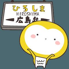 幸福の黄色いフクロウ 広島弁