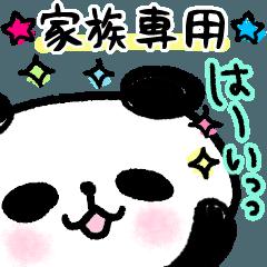 MaimaIだぱん☆1【家族の業務連絡編】