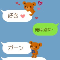 動くchibi bear(ふきだし)