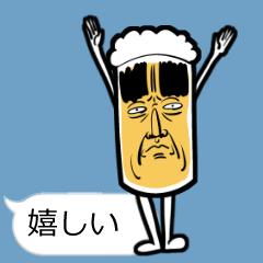 動く!ビールスタンプ2!