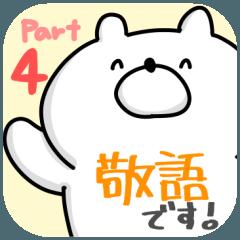 【敬語】マイペースなシロクマ4!