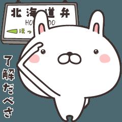 うさころ  北海道弁