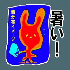 夏だ暑いぞ☆かき氷ウサギ