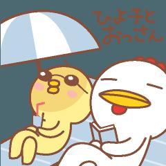 ひよ子とおっさん 労働編