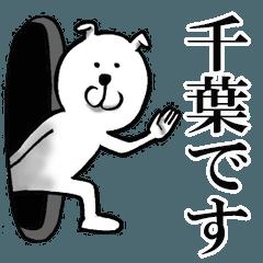 [LINEスタンプ] 千葉さんが使うスタンプ