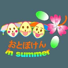 おとぼけんの夏