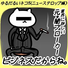 ゆるだるいネコ5(ニューステロップ編)