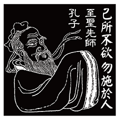 千古の名言 2(孔子と孟子)