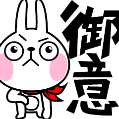 動いた!ウサギ魂2