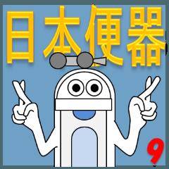 日本便器 和式トイレ!夏祭で大暴れチェケラ