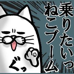[LINEスタンプ] ミーハー!まるまるぶすねこ!4
