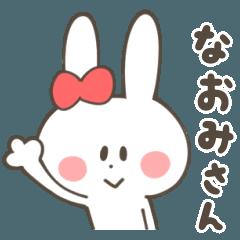 なおみちゃん専用スタンプ