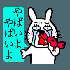 かわうぃ〜うさぎ 夏バージョン