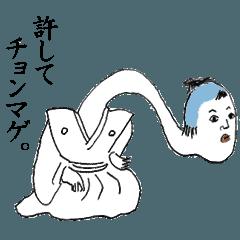 死語スタンプ「今昔妖怪絵巻」