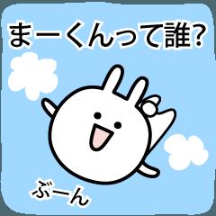 ☆★まーくん★☆お名前ベーシックパック