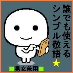 誰でも使えるシンプル敬語スタンプ☆