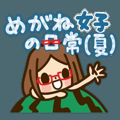 めがね女子の日常(夏)