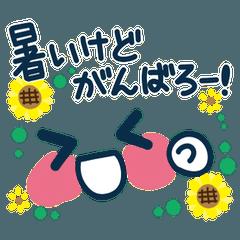 元気が出る言葉13(顔文字・夏)