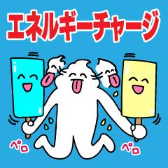 とけちゃうソフトクリーム 2