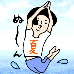 [LINEスタンプ] 吹き出しのお供に!【2】夏のスタンプ (1)