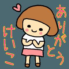 [LINEスタンプ] けいこさん専用 (1)