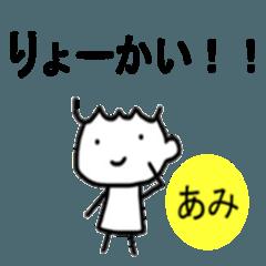 《あみちゃん》が使えるスタンプ☆