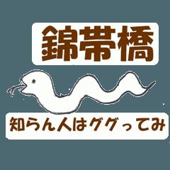 岩国弁をしゃべる白蛇ちゃん