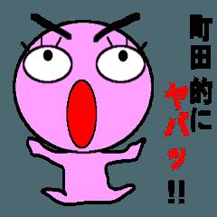 動く 町田さんオンリースタンプ.シリーズ