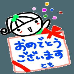 名前スタンプ ともちゃん 敬語スタンプ