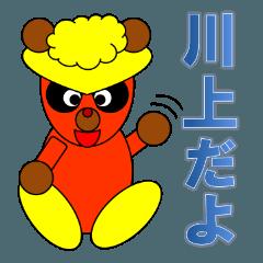 [LINEスタンプ] 川上さん専用スタンプ