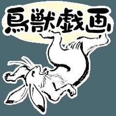公認「 鳥獣人物戯画」スタンプ