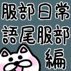 [LINEスタンプ] 服部スタンプ 日常語尾服部編