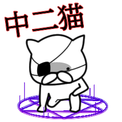 中二猫(ちゅうにびょう)