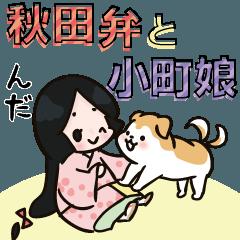 秋田弁と小町娘