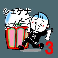 ロックンロールマンタリ3