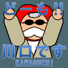 [LINEスタンプ] 川口さんが使う専用スタンプ