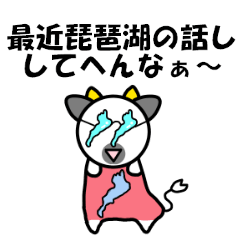 琵琶湖は滋賀県の1/6を関西弁で伝える