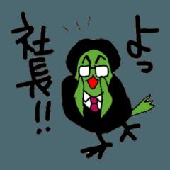 鳥村さんの日常