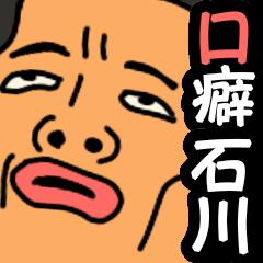 人々の口癖in石川県