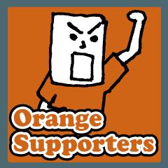 オレンジサポーター