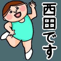 西田さんのスタンプです。